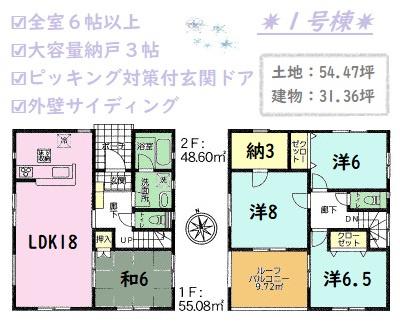 家族との時間をゆったり過ごせる18帖のリビングが魅力的◎ 和室は6帖あるのでご両親が遊びに来た際にはお泊りも広々お使いいただけますよ。安心施工の設計・建設住宅性能表示対応住宅です。