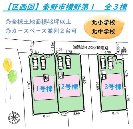 ◆1号棟 広々敷地54.47坪でのびのび暮らせるおうち◆ 閑静な住宅街◎ 並列駐車可能でお出掛けの際の出し入れもスムーズです。