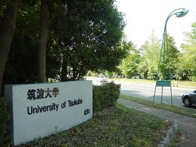 筑波大学まで700m