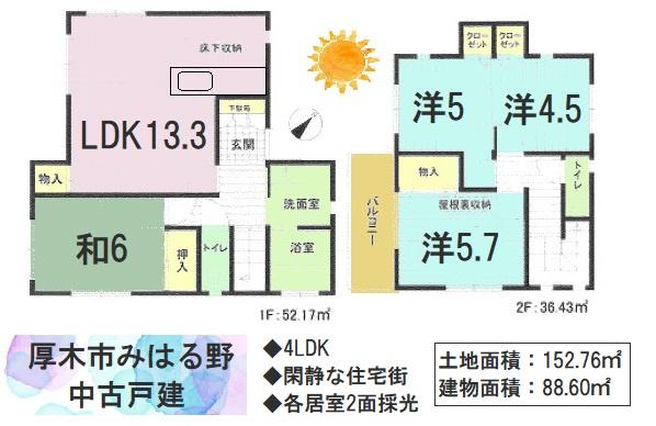 1階には和室があるので来客にも便利な間取りです。テレワークやキッズルームとしても活用できて嬉しい居室は3部屋!各部屋には収納スペースが完備されており使い勝手がよい間取りですよ。