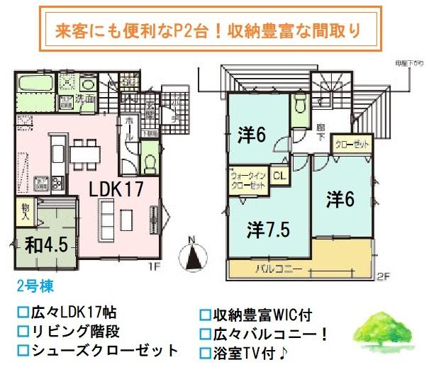 家族が増えても安心のSIC付。広々17帖のLDKと一体となっている和室があり大空間が広がります。家族の顔が見えるリビングイン階段で家族をより近くに感じられる優しい間取り。