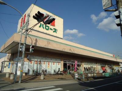 ハローズ手城店(スーパー)まで582m