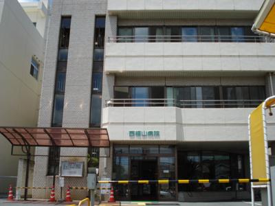 杉原会西福山病院まで1,211m