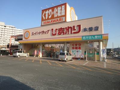 ひまわり水呑店(ドラッグストア)まで515m