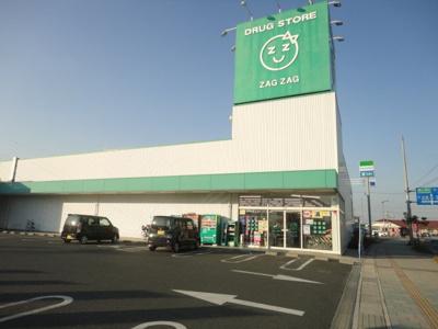 ザグザグ水呑店(ドラッグストア)まで465m