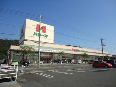 ハローズ東福山店(スーパー)まで990m