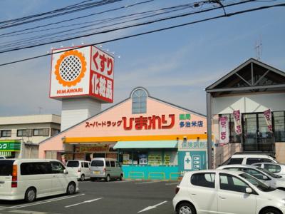 ひまわり多治米店(ドラッグストア)まで796m