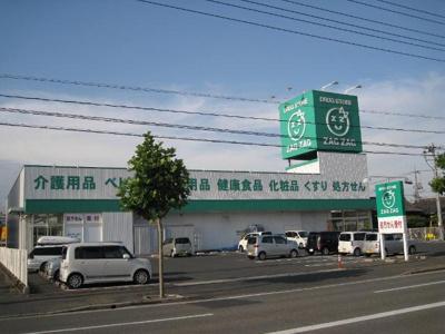 ザグザグ曙店(ドラッグストア)まで378m