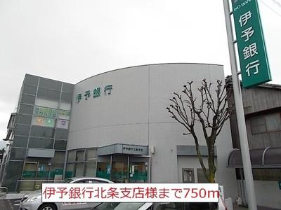 伊予銀行北条支店様まで750m