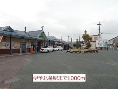 JR伊予北条駅まで1000m