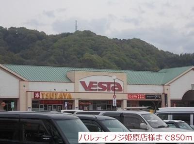 パルティフジ姫原店様まで850m