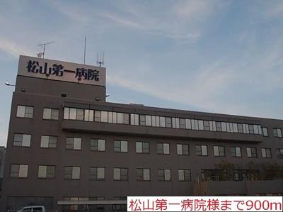 松山第一病院様まで900m