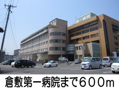 倉敷第一病院まで600m