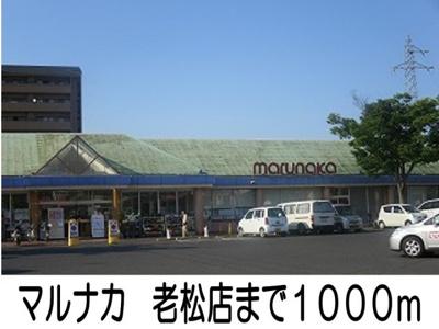 マルナカ老松店まで1000m