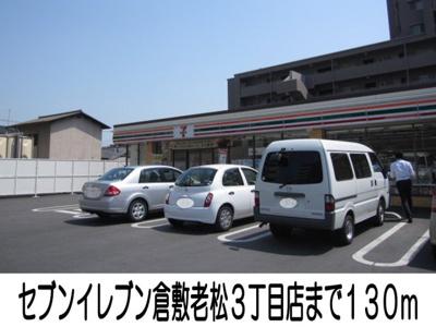 セブンイレブン倉敷老松3丁目店まで130m