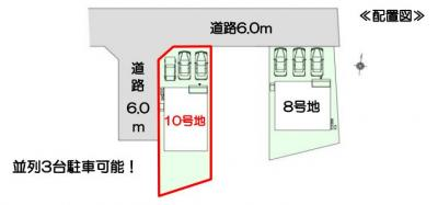 【区画図】焼津市小柳津 新築一戸建て 10号地 FF