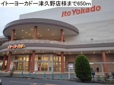 イトーヨーカドー津久野店様まで650m