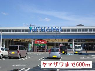 ヤマザワまで600m