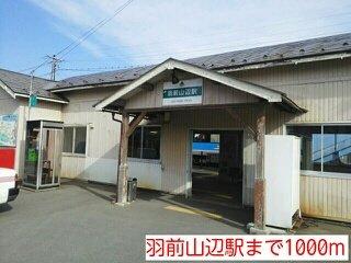 JR羽前山辺駅まで1000m