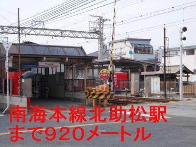 南海本線北助松駅まで920m