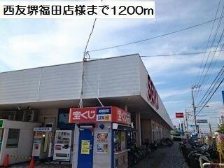 西友堺福田店様まで1200m