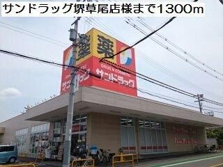 サンドラッグ堺草尾店様まで1300m