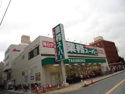 業務スーパー江坂店まで1,407m