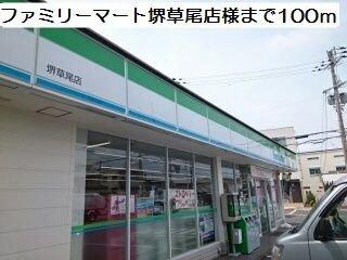 ファミリーマート堺草尾店様まで100m