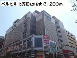 ベルヒル北野田店様まで1200m
