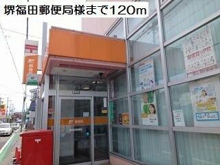 堺福田郵便局様まで120m