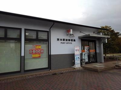 荒木駅前郵便局まで1500m
