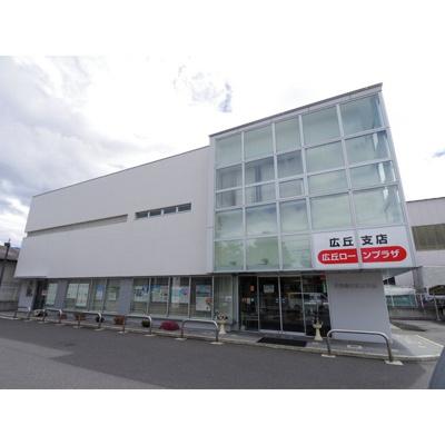 銀行「長野銀行広丘支店まで818m」