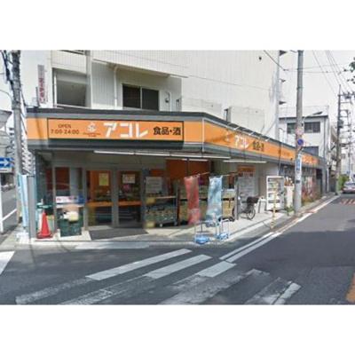 スーパー「アコレ西川口駅東店まで335m」