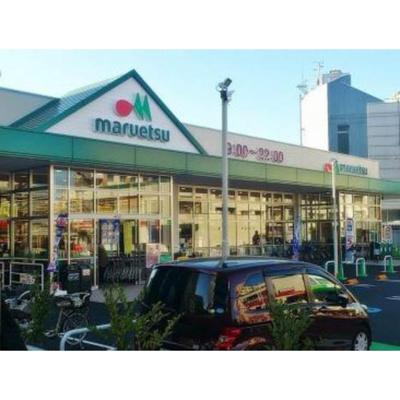 スーパー「マルエツ赤羽台店まで1015m」
