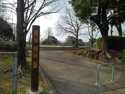 大隈公園まで500m