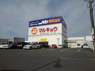 ミスターマックスまで500m