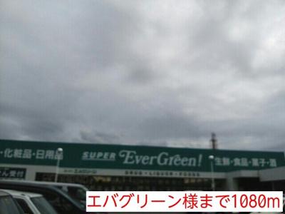 エバグリーン様まで1080m