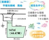 平塚市岡崎 売地 44.47坪の画像