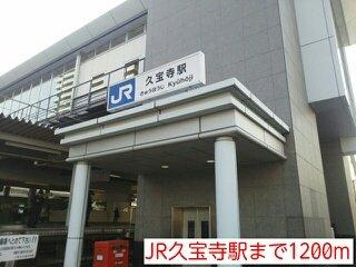 JR久宝寺駅まで1200m