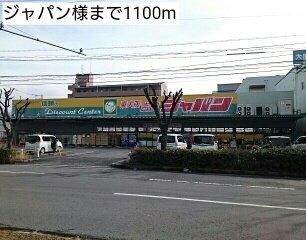 ジャパン様まで1100m