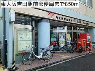 東大阪吉田駅前郵便局まで850m