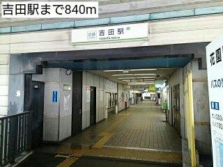 吉田駅まで840m