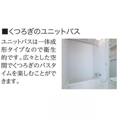 【浴室】レヴィーガ板橋徳丸
