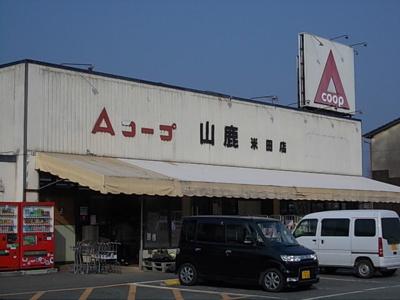 Aコープ山鹿米田店まで150m