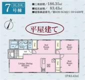 【平屋】新築一戸建て「小田原市久野第39」全7棟/残7棟の画像