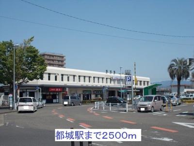 都城駅まで2500m