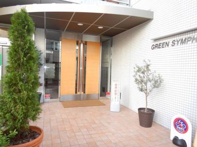 【エントランス】グリーンシンフォニー