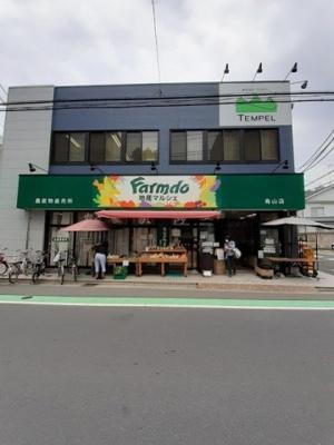 farmdo地産マルシェまで240m