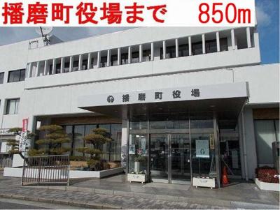 播磨町役場まで850m