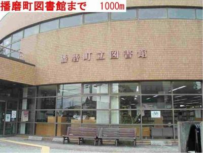 播磨町図書館まで1000m